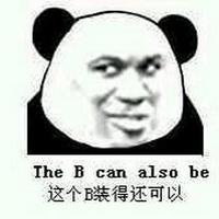 暴走熊猫qq图像下载_熊猫金馆长头像_熊猫金馆长qq头像图片_带字扣扣空间微信头像大全