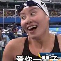 傅园慧表情包搞笑可爱头像图片20