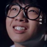 华晨宇酷帅呆萌可爱头像图片10