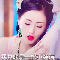 张天爱可爱清纯性感头像图片2