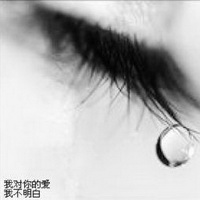 男人不哭男人的眼泪头像图片14