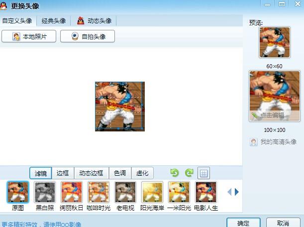 QQ头像更换教程02