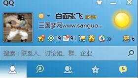 QQ头像更换成功