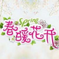 春暖花开唯美头像图片36